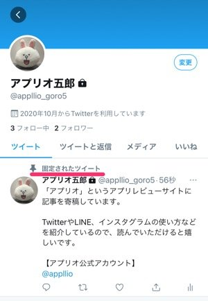 【Twitter】固定ツイートとは