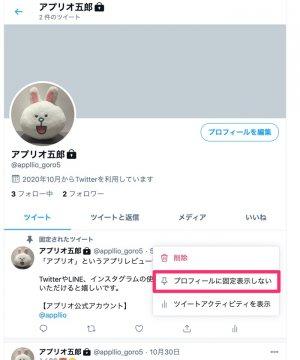 【Twitter】固定ツイートを解除する方法(PC)