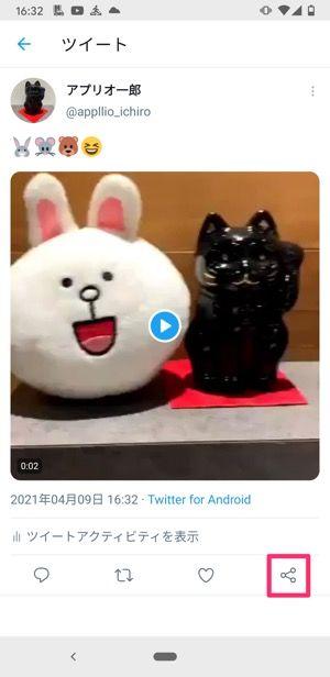 【Twitter動画保存】TwiMate