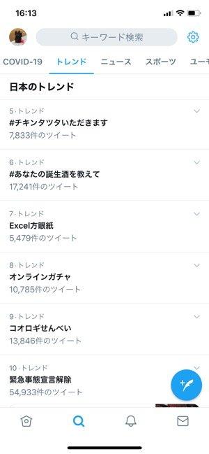 iPhoneアプリ100選 Twitter