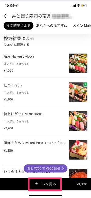 Uber Eatsの注文方法