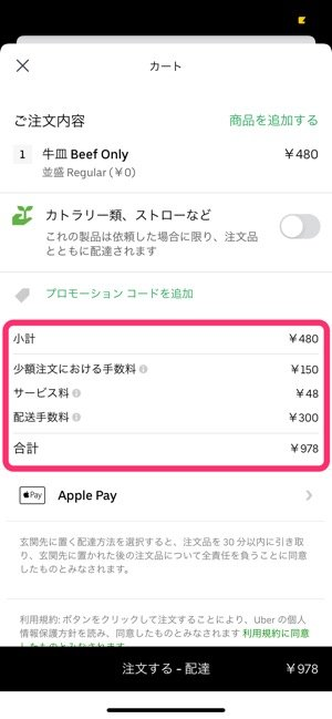 Uber Eatsの配送手数料