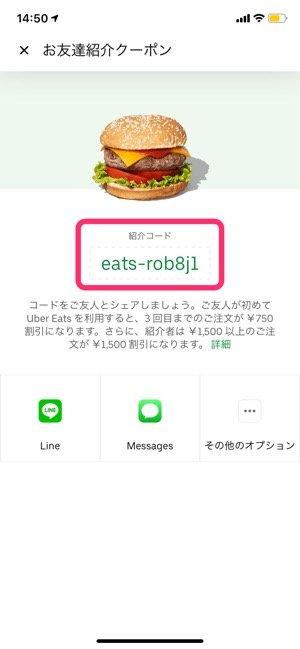 Uber Eats キャンペーン・プロモーションコード・クーポン