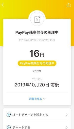 PayPayボーナス いつ還元 確認する方法