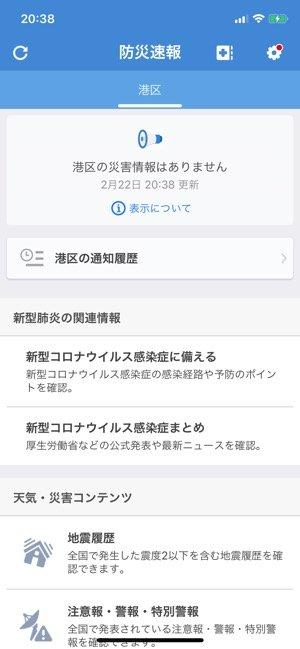 iPhoneアプリ100選 Yahoo!防災速報