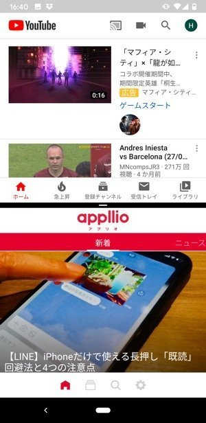 Android マルチウインドウ機能でYouTubeをバックグラウンド再生する