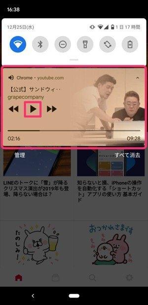 Android ChromeアプリでYouTubeをバックグラウンド再生する