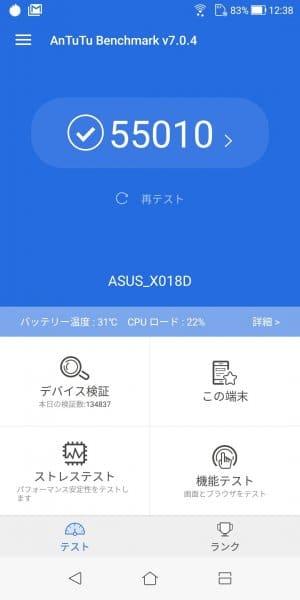 ZenFone Max Plus レビュー