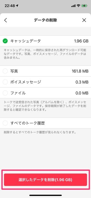 iPhone ストレージ容量 LINE