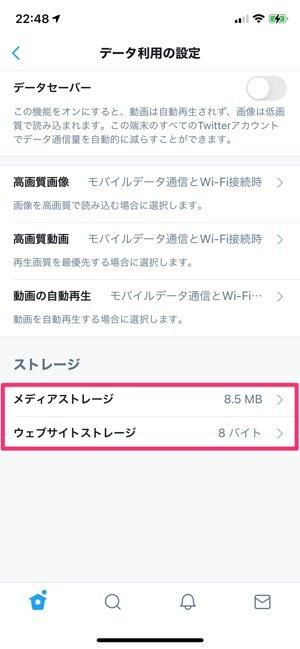 iPhone ストレージ容量 Twitter