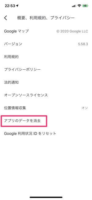 iPhone ストレージ容量 Googleマップ
