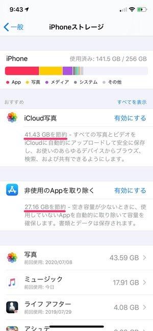 削除 方法 その他 iphone