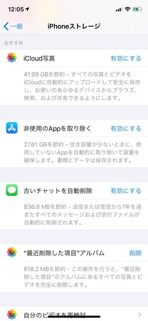 iPhone その他 削除 容量 節約