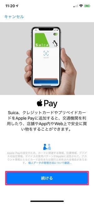 Apple Payを始める。クレジットカードを登録する