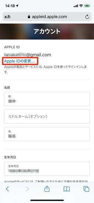 Apple IDの変更をタップする