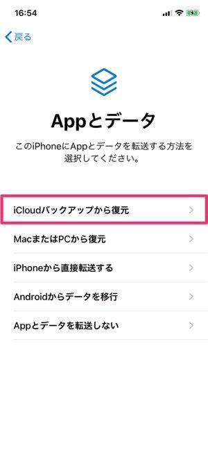 iCloud バックアップ