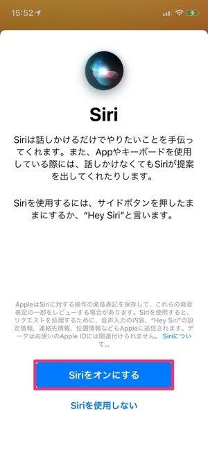 iPhone:Siriを設定する