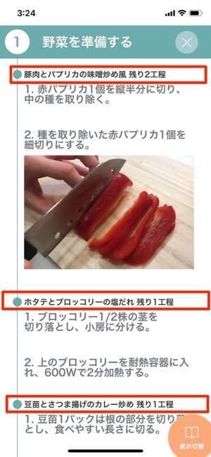 時短に最適、複数品目を手際よくまとめて調理指示してくれる機能つき