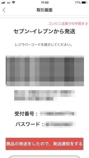 メルカリ 取引画面 セブン−イレブンから発送 配送用のバーコード