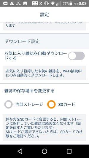 楽天マガジン ダウンロード SDカード保存