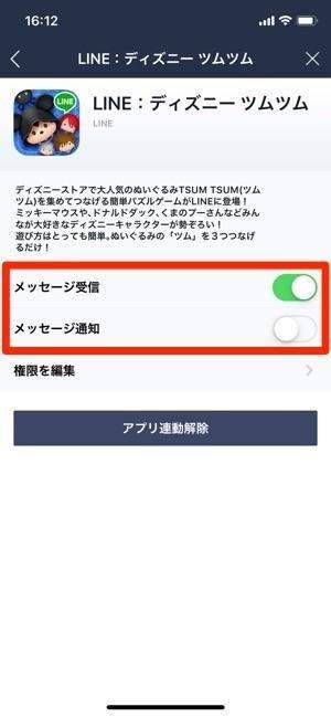 サービスを選択 個別に通知やメッセージのオン/オフ