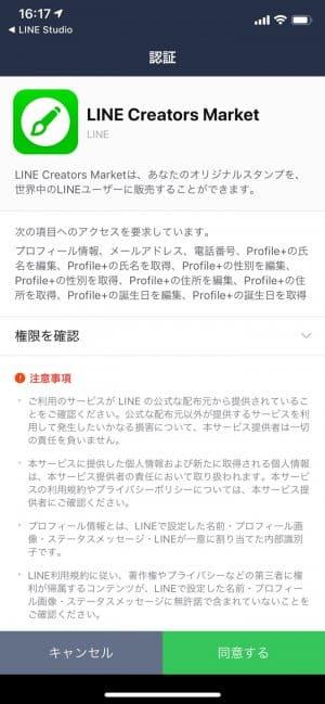LINE Creators Marketの認証画面