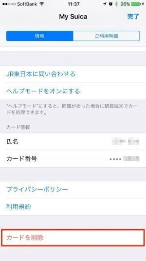 【Apple Pay】Suicaを削除・復元する方法