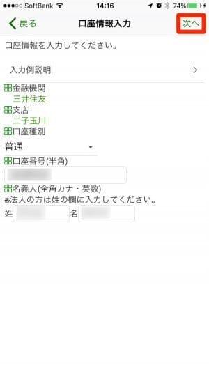 【Apple Pay】知らないと損、Suicaは「払い戻し」できる 手順を解説