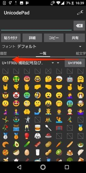 unicode pad Android