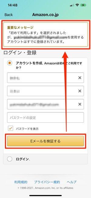 すでにAmazonアカウントで使われているメールアドレスは登録できない