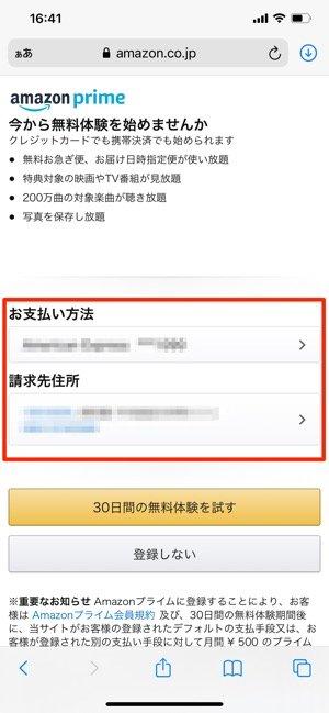 支払い方法と請求先住所を選択