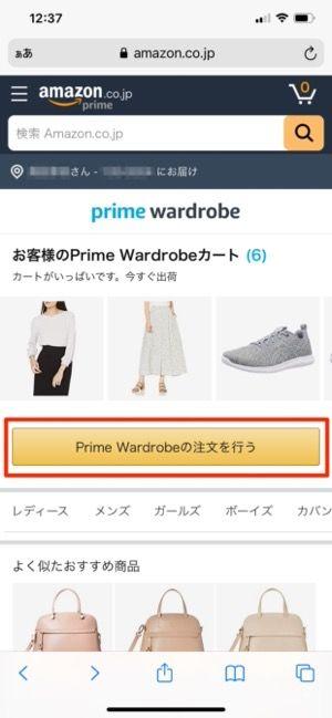 「Prime Wardrobeの注文を行う」をタップ