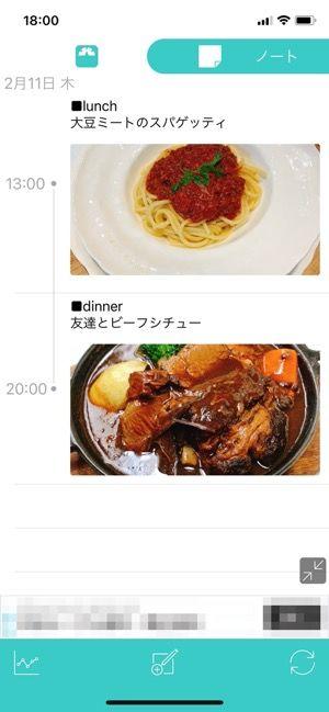 食事内容をメモと写真で記録