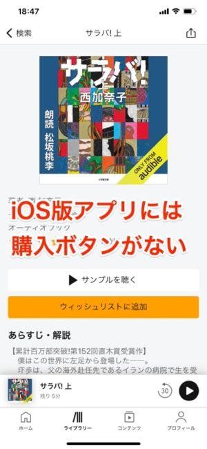 iOS版アプリからは購入できない