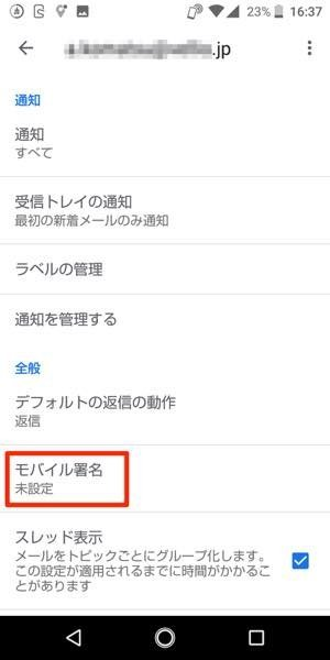 Gmail 署名設定 Android