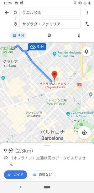 Googleマップ オフラインダウンロード機能 経路検索できる