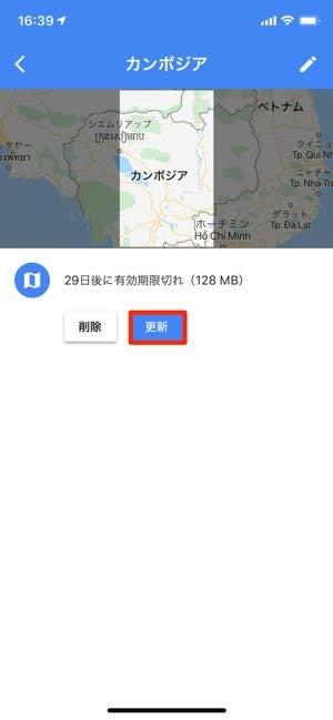 オフラインマップ Google 更新 地図名変更 やり方