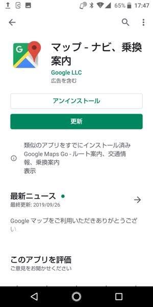 Googleマップ アップデート