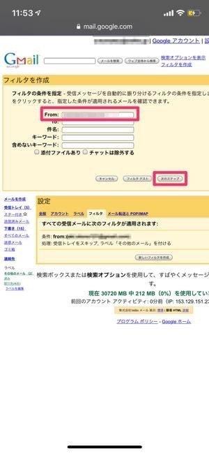 Gmail画面 フィルタ設定