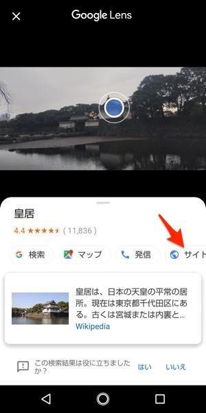 Google lens(グーグルレンズ)の使い方 建物の史実や営業時間などを表示する