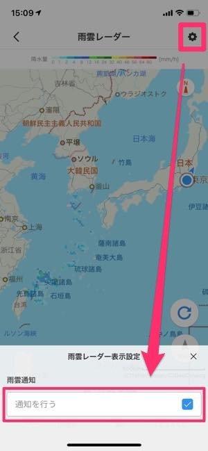 雨雲レーダー Yahoo!マップ