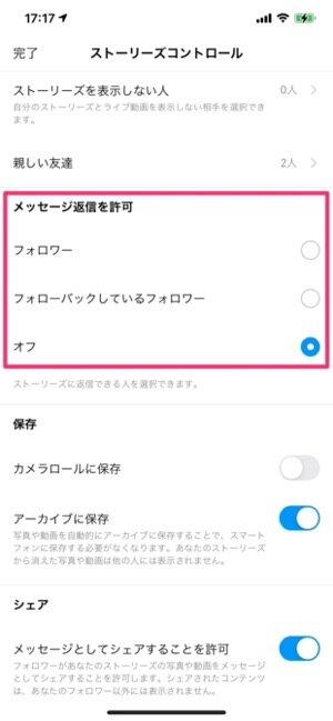 鍵アカウントのメッセージ返信設定画面