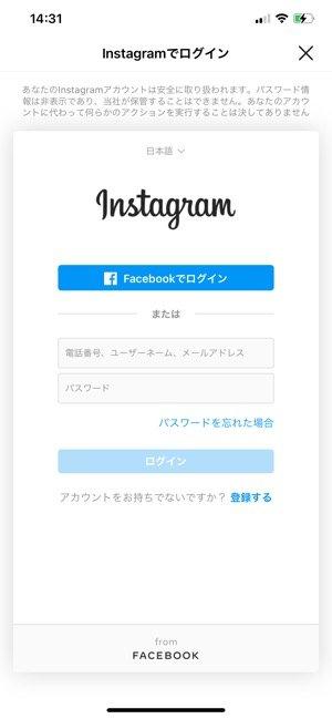 Instagramアカウントと連携させる