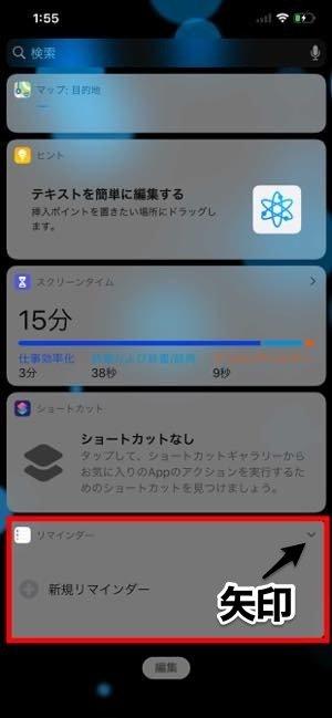 iPhone 「今日」画面