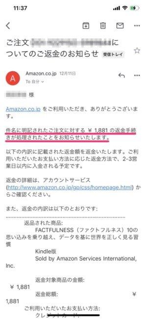 Amazonから返金のお知らせメールが届く