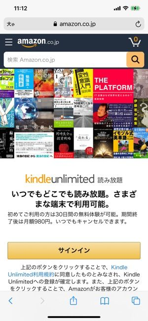 Kindle Unlimitedの画面