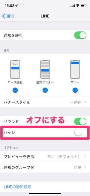 アイコンにバッジを表示しない iphone 設定