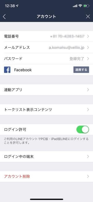 LINE アカウント情報画面