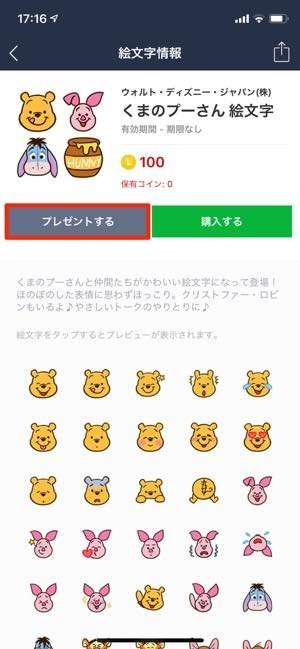 LINE 絵文字 プレゼント