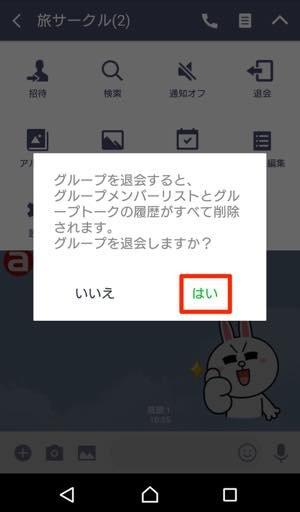 LINE グループ 退会